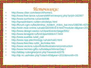 Источники: http://www.clker.com/search/home/1 http://www.free-lance.ru/users/