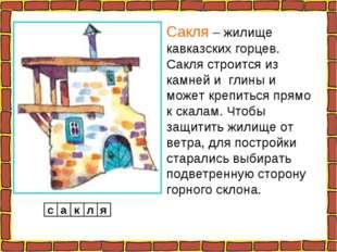 Сакля – жилище кавказских горцев. Сакля строится из камней и глины и может кр