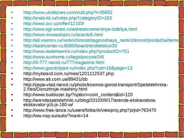 http://www.ukrbiznes.com/vizit.php?i=35652 http://snab-td.ru/index.php?catego...