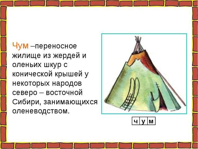 Чум –переносное жилище из жердей и оленьих шкур с конической крышей у некотор...