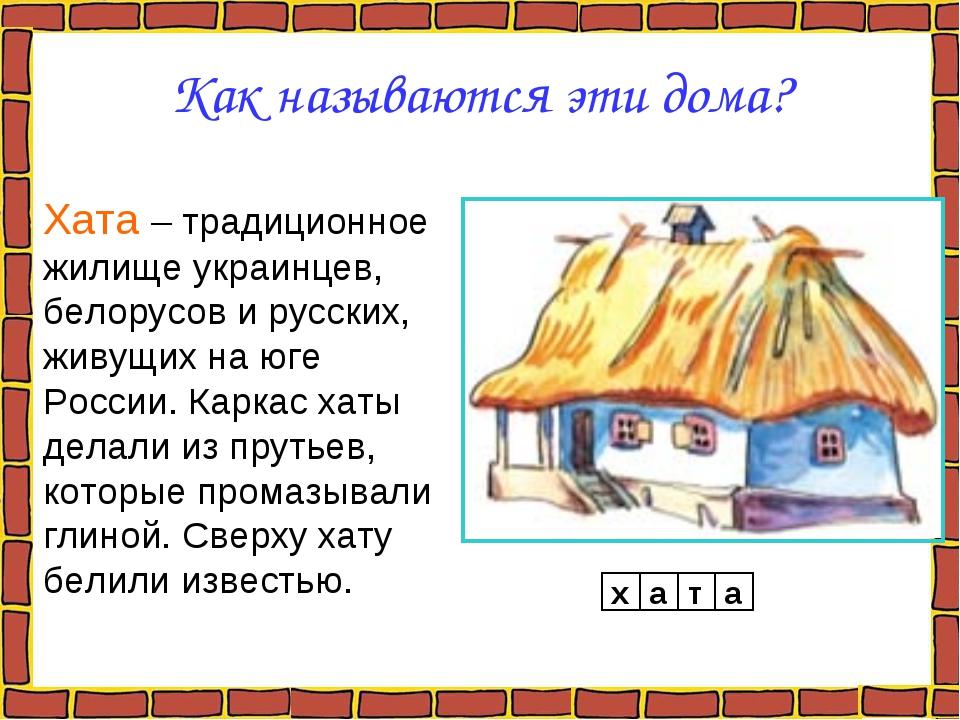 Как называются эти дома? Хата – традиционное жилище украинцев, белорусов и ру...