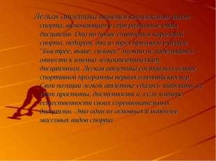 Легкая атлетика является комплексным видом спорта, включающим в себя различны