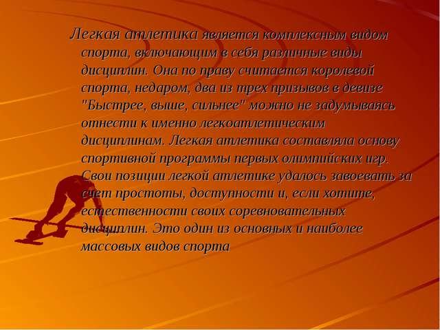 Легкая атлетика является комплексным видом спорта, включающим в себя различны...
