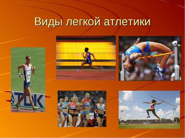 Виды легкой атлетики