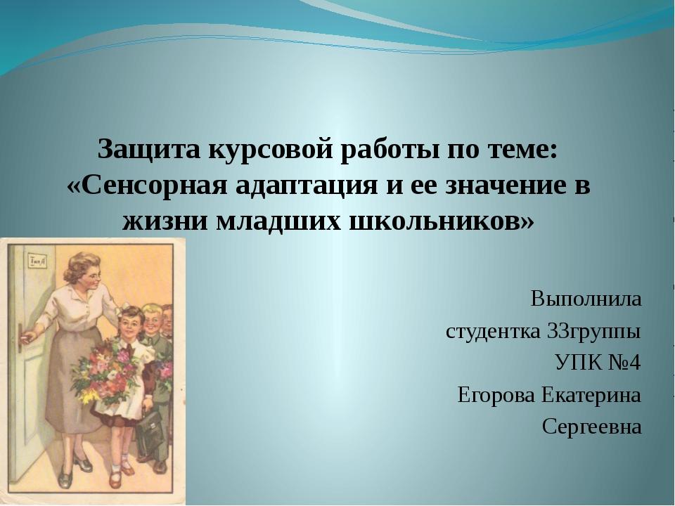 Презентация Защита курсовой работы на практике в школе слайда 1 Защита курсовой работы по теме Сенсорная адаптация и ее значение в жизни мл