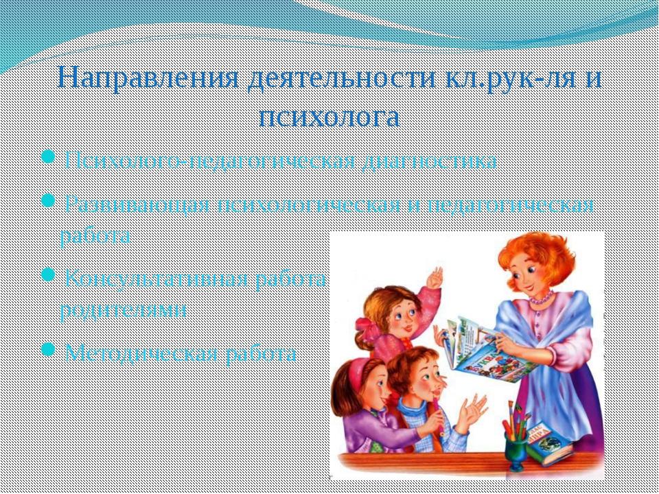 Направления деятельности кл.рук-ля и психолога Психолого-педагогическая диагн...