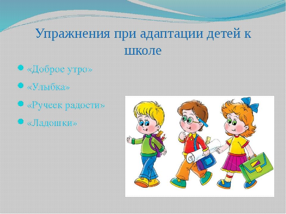 Упражнения при адаптации детей к школе «Доброе утро» «Улыбка» «Ручеек радости...