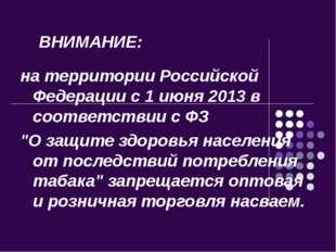 ВНИМАНИЕ: на территории Российской Федерации с 1 июня 2013 в соответствии с