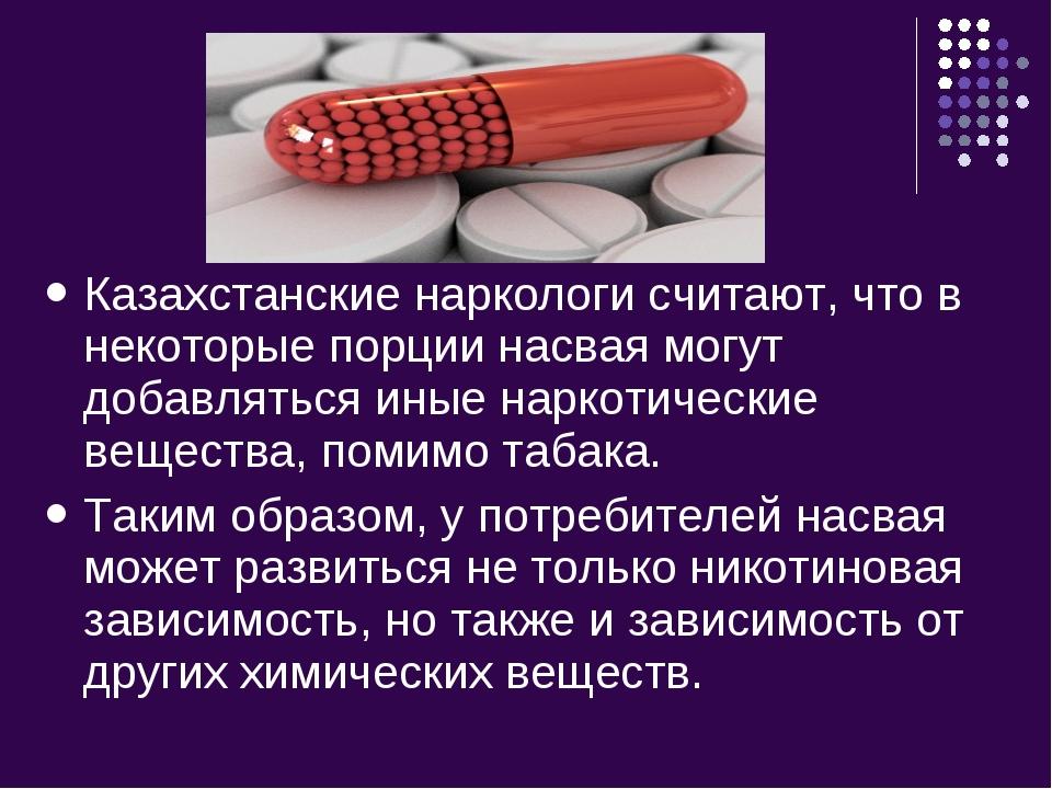 Казахстанские наркологи считают, что в некоторые порции насвая могут добавля...