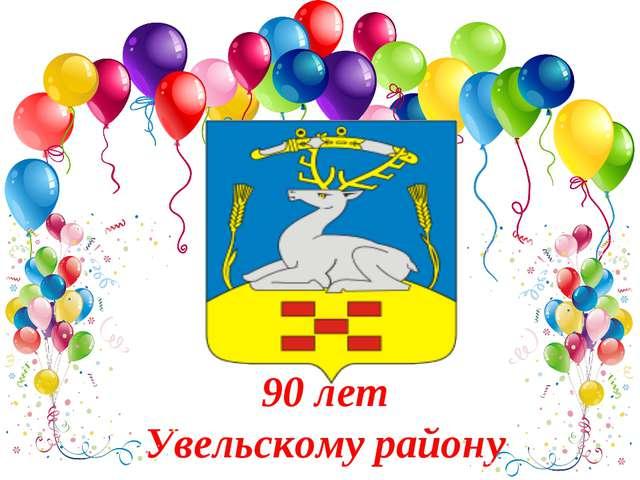 90 лет Увельскому району