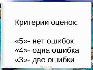 * http://aida.ucoz.ru * Критерии оценок: «5»- нет ошибок «4»- одна ошибка «3»