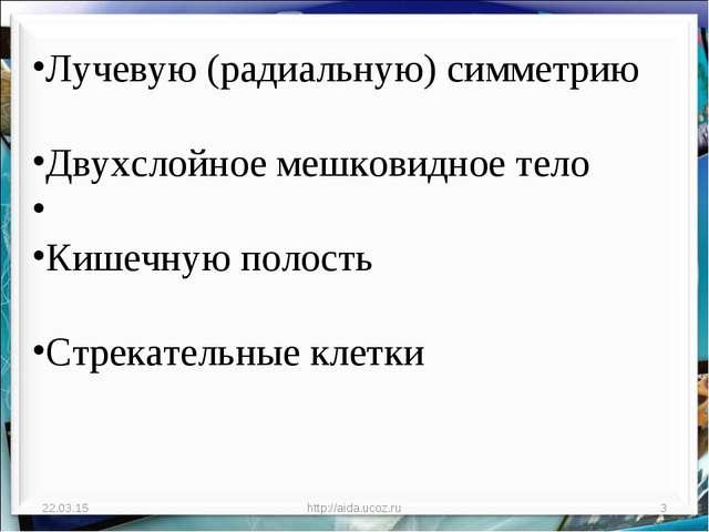 * http://aida.ucoz.ru * Лучевую (радиальную) симметрию Двухслойное мешковидно...