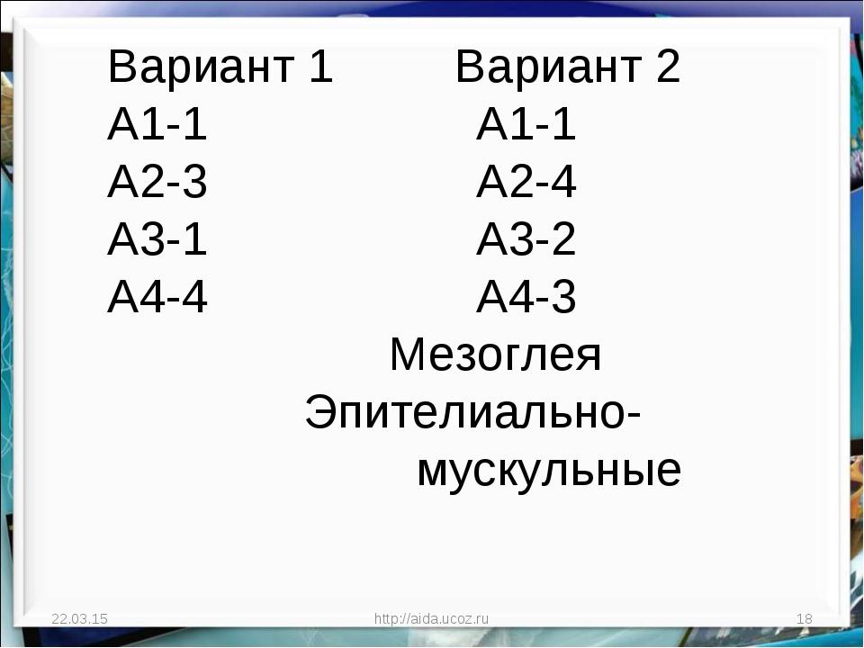 * http://aida.ucoz.ru * Вариант 1 Вариант 2 А1-1 А1-1 А2-3 А2-4 А3-1 А3-2 А4-...