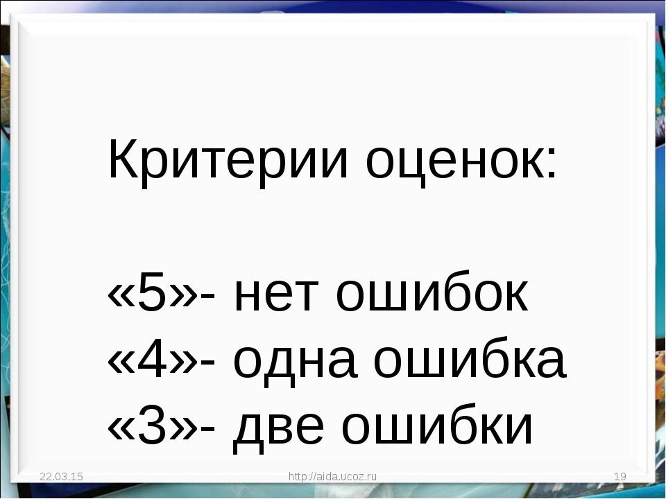 * http://aida.ucoz.ru * Критерии оценок: «5»- нет ошибок «4»- одна ошибка «3»...