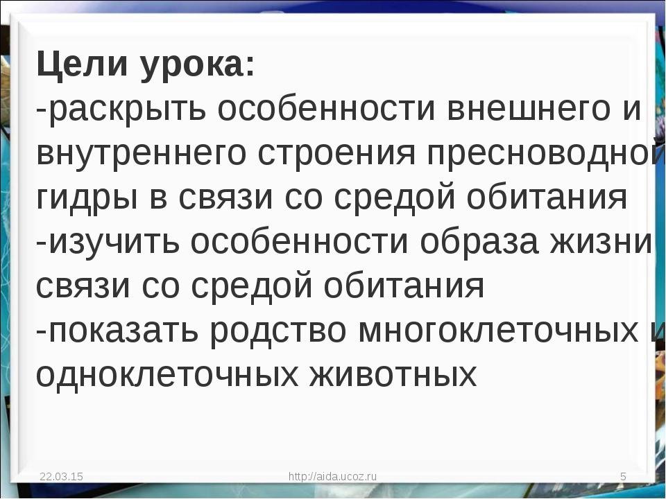 * http://aida.ucoz.ru * Цели урока: -раскрыть особенности внешнего и внутренн...