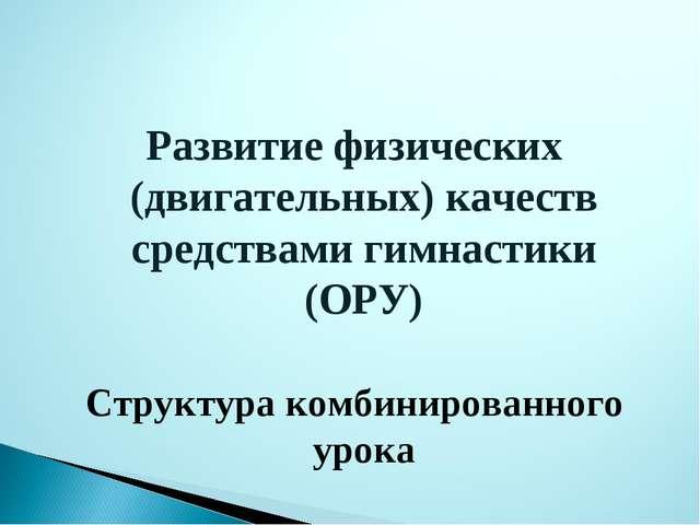 Развитие физических (двигательных) качеств средствами гимнастики (ОРУ) Структ...
