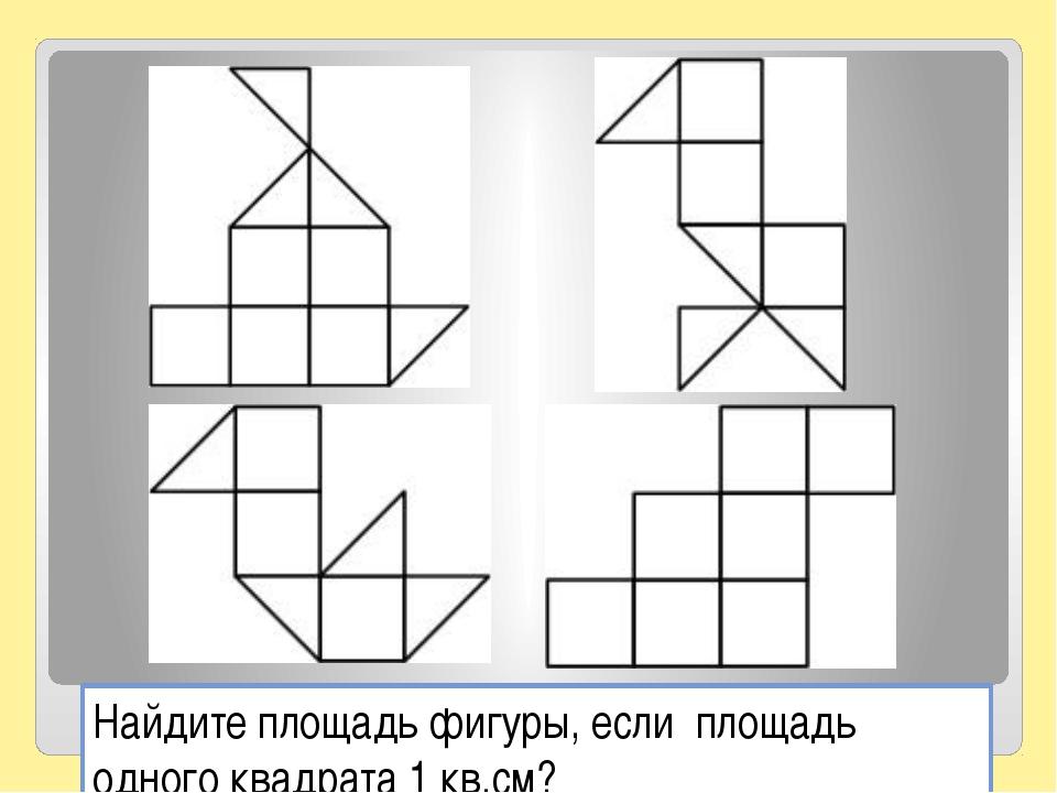 Найдите площадь фигуры, если площадь одного квадрата 1 кв.см?