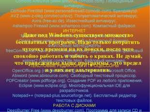 Бесплатный софт ГРАФИКА Inkscape (www.inkscape.org). Векторный редактор. GIMP