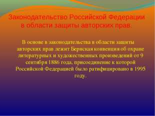 Законодательство Российской Федерации в области защиты авторских прав. В осно