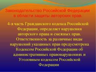 Законодательство Российской Федерации в области защиты авторских прав. 4-я ча