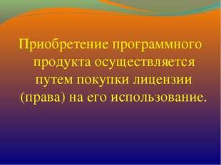 Приобретение программного продукта осуществляется путем покупки лицензии (пра