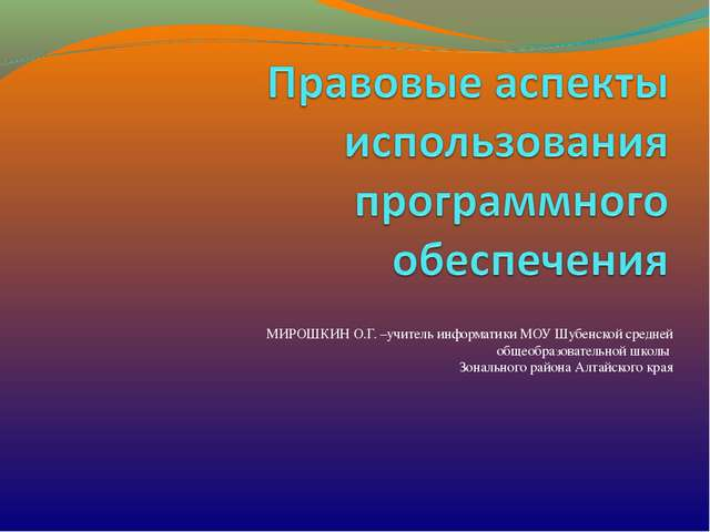 МИРОШКИН О.Г. –учитель информатики МОУ Шубенской средней общеобразовательной...
