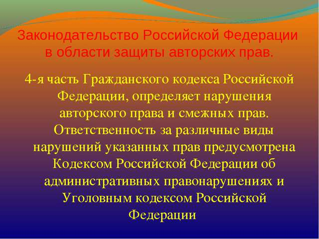 Законодательство Российской Федерации в области защиты авторских прав. 4-я ча...