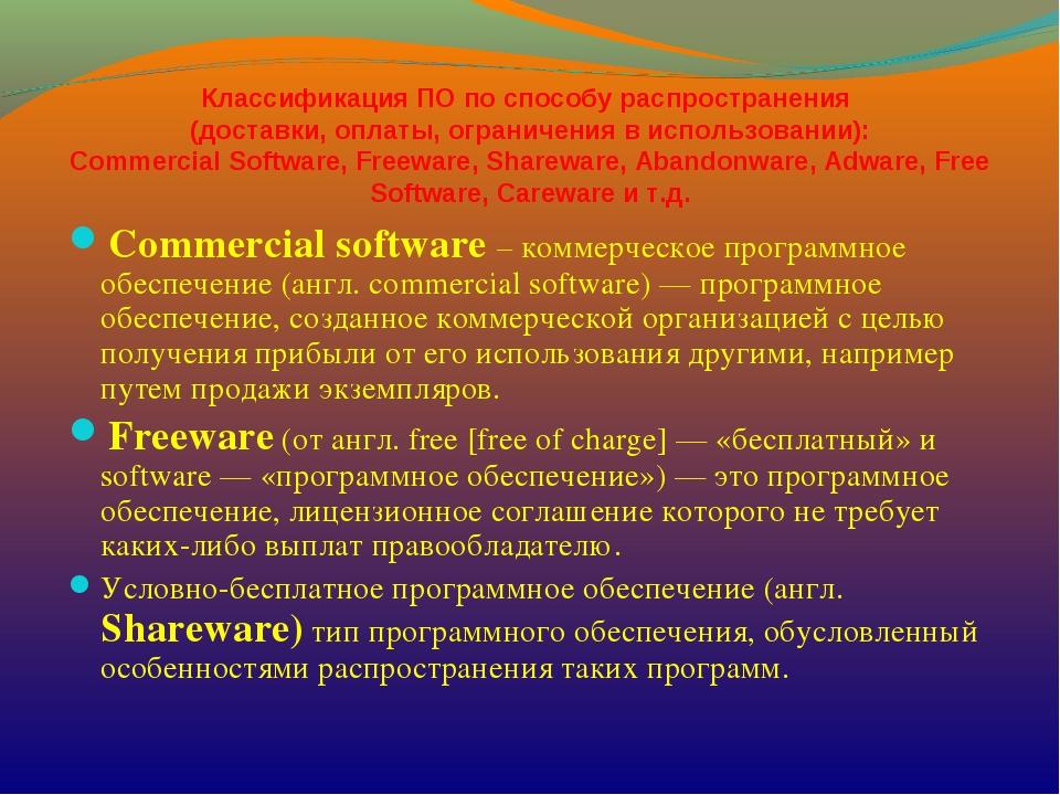 Сommercial software – коммерческое программное обеспечение (англ. commercial...