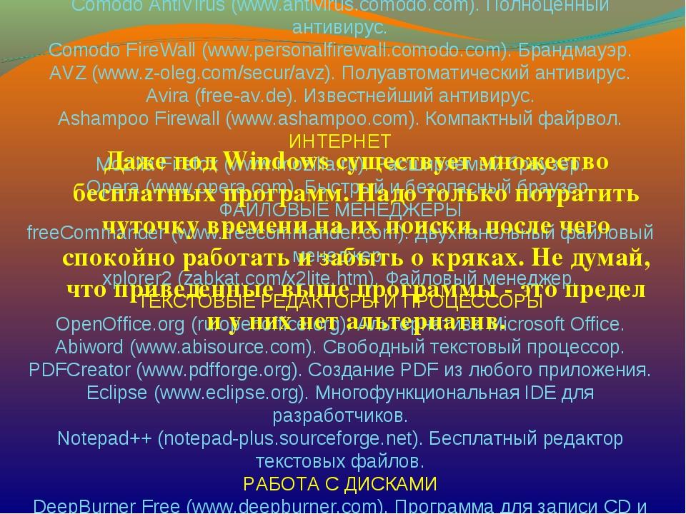 Бесплатный софт ГРАФИКА Inkscape (www.inkscape.org). Векторный редактор. GIMP...