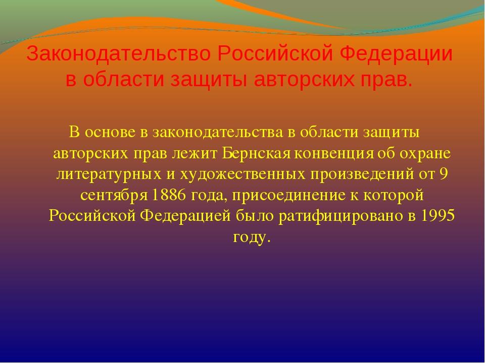 Законодательство Российской Федерации в области защиты авторских прав. В осно...