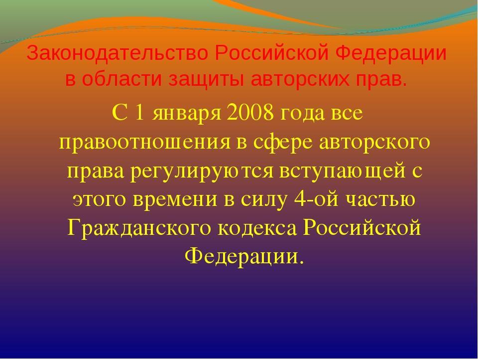 Законодательство Российской Федерации в области защиты авторских прав. С 1 ян...