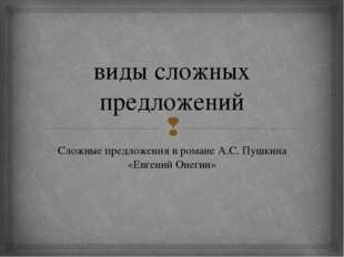 виды сложных предложений Сложные предложения в романе А.С. Пушкина «Евгений О