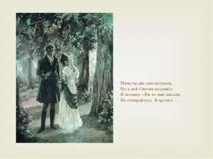 Минуты две они молчали, Но к ней Онегин подошёл И молвил: «Вы ко мне писали,