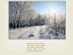 Природа трепетна, бледна, Как жертва, пышно убрана… Вот север, тучи нагоняя,