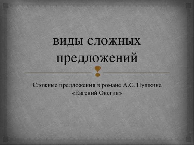 виды сложных предложений Сложные предложения в романе А.С. Пушкина «Евгений О...