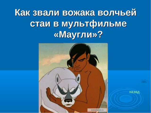 Как звали вожака волчьей стаи в мультфильме «Маугли»? назад