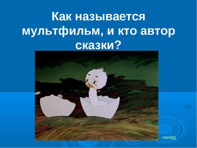 назад Как называется мультфильм, и кто автор сказки?