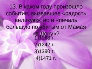 13. В каком году произошло событие, вызвавшее «радость великую», но и «печаль