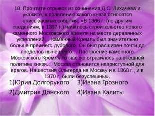 18. Прочтите отрывок из сочинения Д.С. Лихачева и укажите, к правлению какого