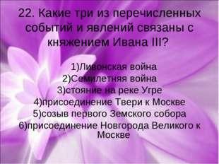 22. Какие три из перечисленных событий и явлений связаны с княжением Ивана II
