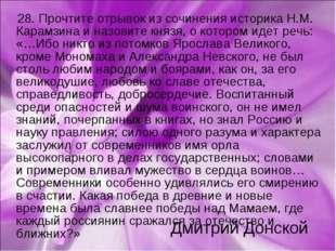 28. Прочтите отрывок из сочинения историка Н.М. Карамзина и назовите князя,
