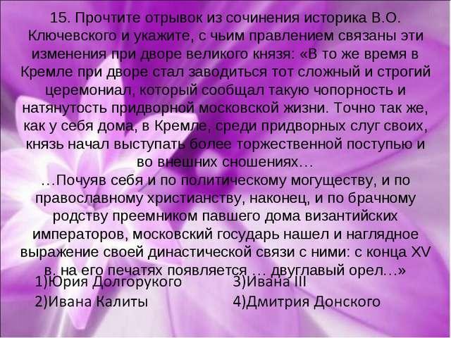 15. Прочтите отрывок из сочинения историка В.О. Ключевского и укажите, с чьим...