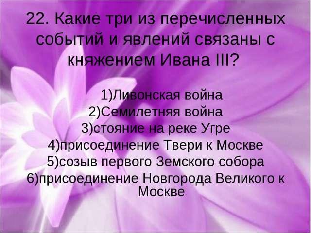 22. Какие три из перечисленных событий и явлений связаны с княжением Ивана II...