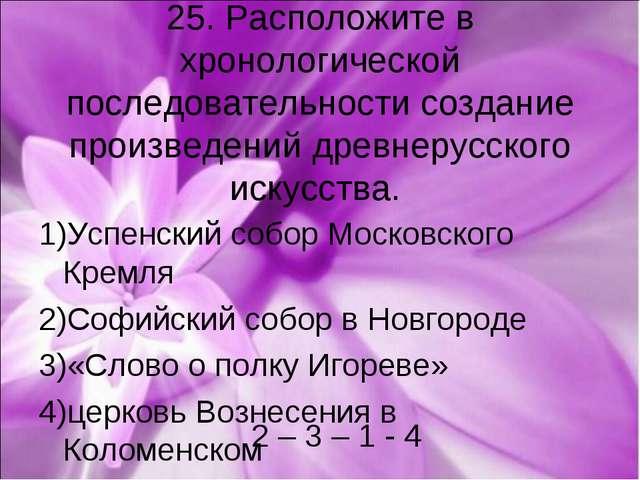 25. Расположите в хронологической последовательности создание произведений др...