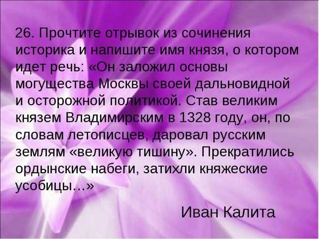 26. Прочтите отрывок из сочинения историка и напишите имя князя, о котором и...