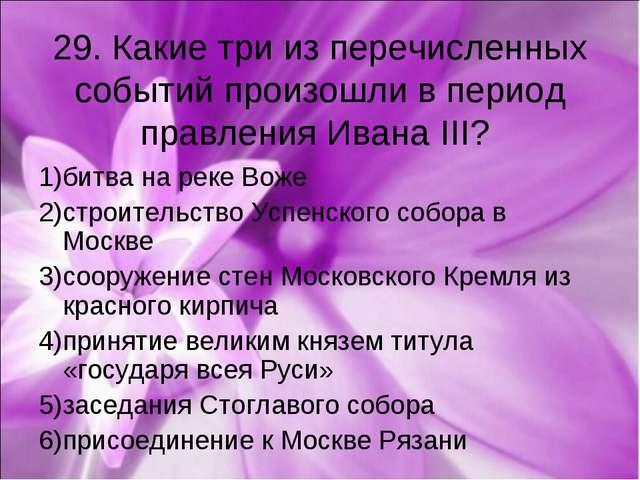29. Какие три из перечисленных событий произошли в период правления Ивана III...