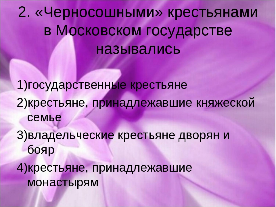 2. «Черносошными» крестьянами в Московском государстве назывались 1)государст...