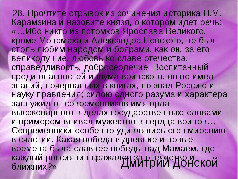 28. Прочтите отрывок из сочинения историка Н.М. Карамзина и назовите князя,...