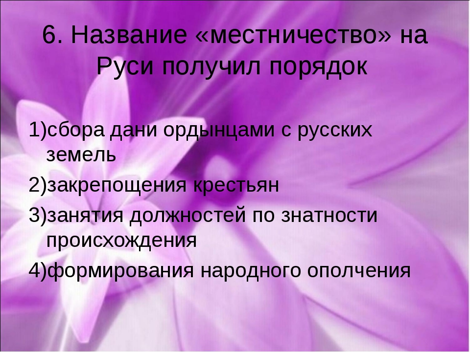 6. Название «местничество» на Руси получил порядок 1)сбора дани ордынцами с р...