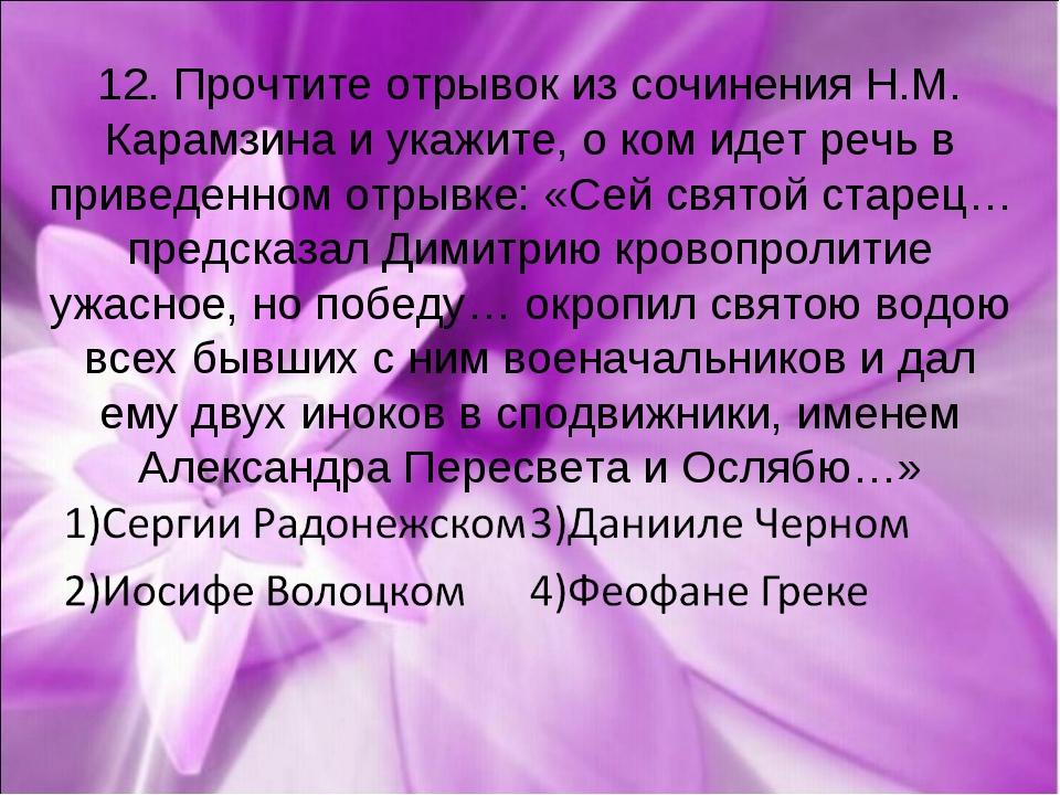 12. Прочтите отрывок из сочинения Н.М. Карамзина и укажите, о ком идет речь в...
